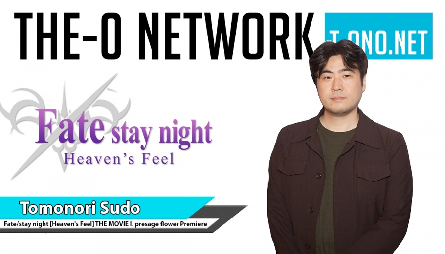 Tomonori Sudo Interview @ Fate/stay night: Heaven's Feel Premiere