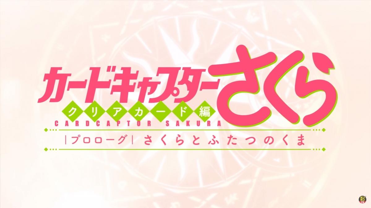 Cardcaptor Sakura Clear Card Arc Prologue Anime World Premiere At Expo 2017